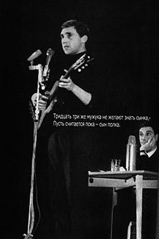 В. С. Высоцкий