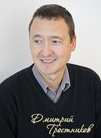 Дмитрий Тростников