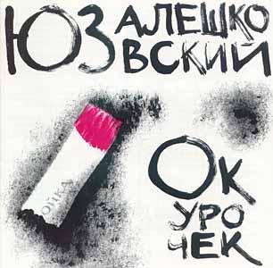 Юз Алешковский - Окурочек