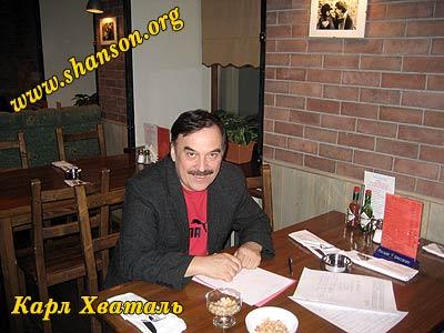 Карл Хваталь