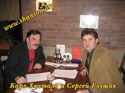 Карл Хваталь и Сергей Глушак (автор материала)
