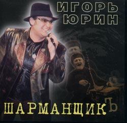 Игрь Юрин - Шарманщик