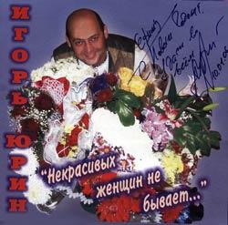 Игорь Юрин - Некрасивых женщин не бывает