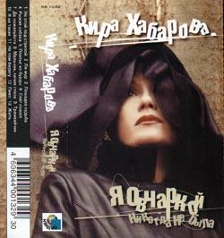 Кира Хабарова - Я авчаркой никогда не была