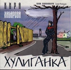 Кира Хабарова - Хулиганка