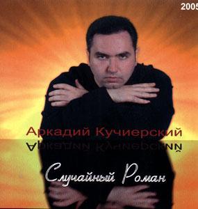 Аркадий Кучиерский - Случайный роман