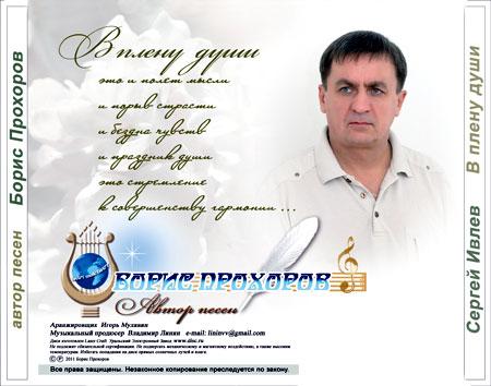 Борис Прохоров
