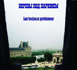 Андрей Рублевич - Березы под Парижем