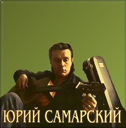 Юрий Самарский