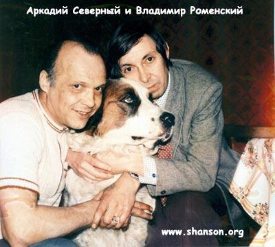 Аркадий Северный и Владимир Роменский