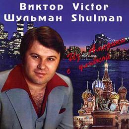 Виктор Шульман - Из Америки с удыбкой