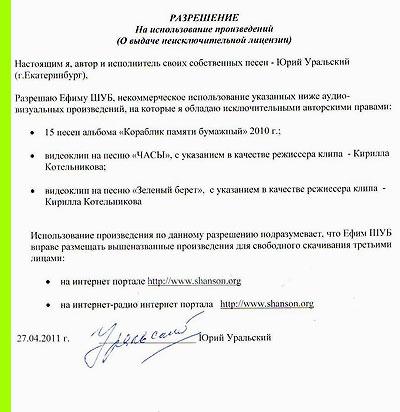 Разрешение от Юрия Уральского