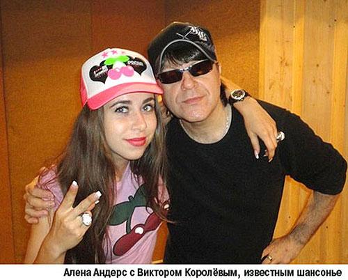 АЛЕНА АНДЕРС И ВИКТОР КОРОЛЕВ