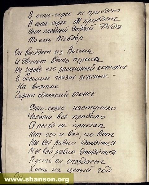Тексты из тетрадей Р. Фукса