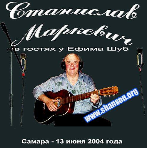 Станислав Маркевич