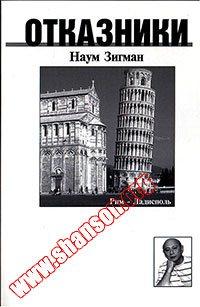 Наум Зигман - Отказники (книга)